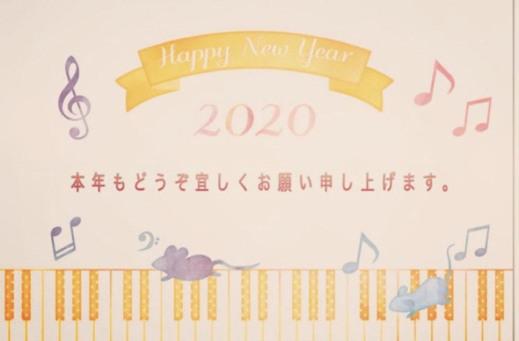 2020年度のレッスンは、1月6日からスタートです!